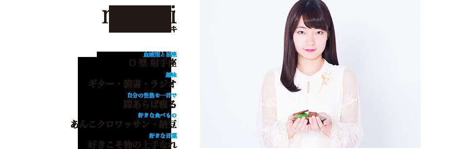 みさき misaki