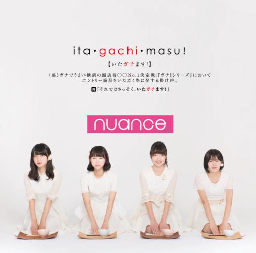 ita・gachi・masu!